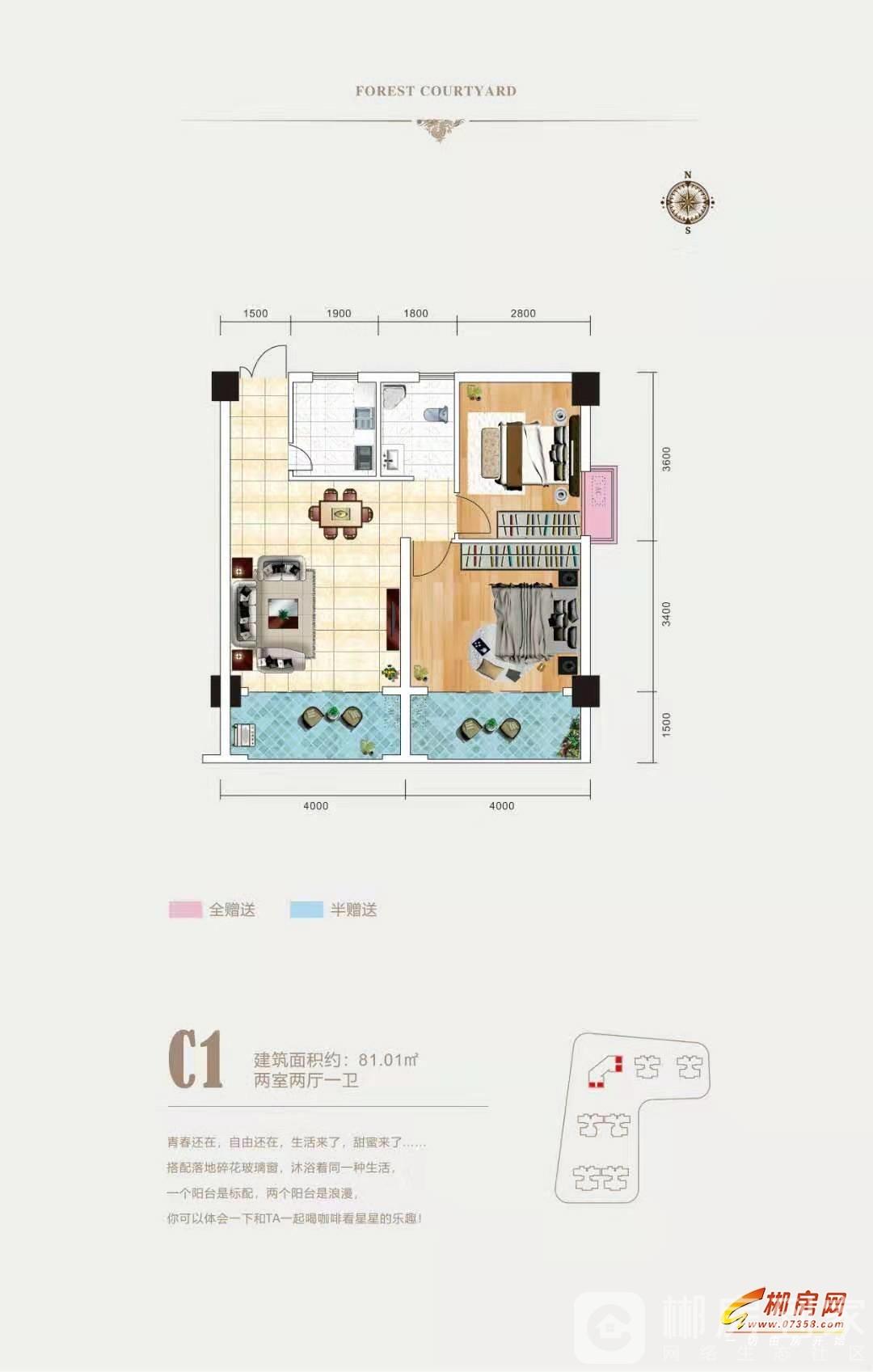 3栋81平米C1户型.jpeg